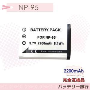 FUJIFILM NP-95 FinePix F31fd/REAL 3D W1/X100t対応大容量完全互換バッテリー2200mah(グレ−ドAセル使用) batteryginnkouhkr