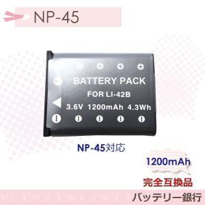 オリンパス LI-40B/LI-42B フジ NP-45も対応互換バッテリーVH-210 VR-320 VG-180 NP-45A/NP-45B/LI-42B/LI-40B/D-LI63 代用品 batteryginnkouhkr