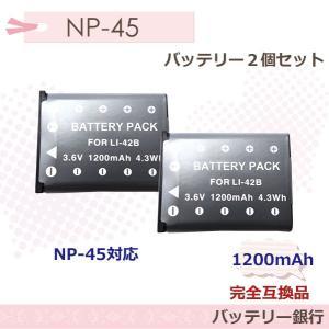 2個セットOlympus LI-40B/LI-42BFuji NP-45も対応互換バッテリーVH-210 VR-320 VG-180 NP-45A/NP-45B/LI-42B/LI-40B/D-LI63 共用 batteryginnkouhkr