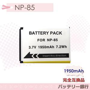フジフィルム NP-85 大容量互換電池 FinePix SL240/SL245/SL260/SL280/SL305/SL300/SL1000 batteryginnkouhkr
