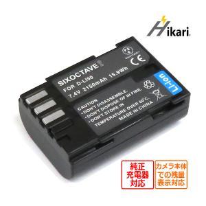Pentax ペンタックス D-LI90P / D-LI90 互換バッテリー 1個 純正充電器でも充...