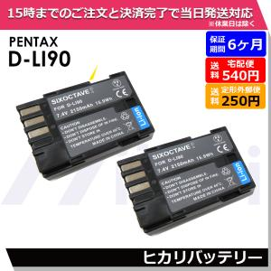 Pentax ペンタックス D-LI90P / D-LI90 互換バッテリー 2個セット 純正充電器...