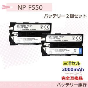 三洋セル高性能 SONY NP-F550/FUTABA LT2F2200互換バッテリーパック充電池の2個セットDCR-TRV820 / DCR-TRV820E|batteryginnkouhkr
