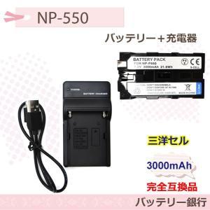 ≪あすつく対応≫三洋 残量表示可能 大容量SONY NP-F550 互換充電池とUSB急速互換充電器CCD-TRV59E / CCD-TRV615/CCD-TRV62 / CCD-TRV63|batteryginnkouhkr