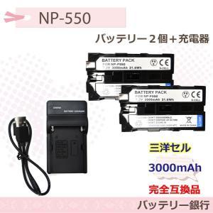三洋セル 高性能 残量表示可能 大容量SONY ソニーNP-F330/NP-F530/NP-F550 互換バッテリー2個とUSB急速互換充電器DCR-TRV210E / DCR-TRV220K|batteryginnkouhkr
