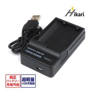 Nikon ニコン MH-25 / EN-EL15 互換USB充電器 Z7 / D7000 / D7...