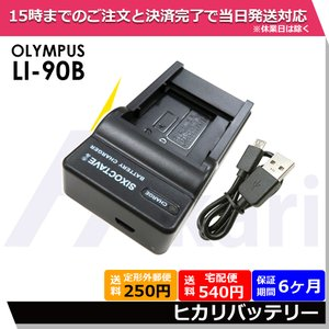 OLYMPUS LI-50B/LI-90B 対応急速互換充電器USBチャージャー UC-50/UC-90  XZ-2/ SH-60/ SH-50/TG-2 Tough /TG-1|batteryginnkouhkr