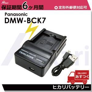 Panasonic パナソニック DMW-BTC8 対応 USB充電器 DMW-BCK7 用 カメラ バッテリー チャージャー batteryginnkouhkr