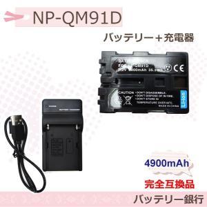 SONY NP-QM91D/FM90大容量完全 互換バッテリー4900mah(グレ−ドAセル使用)と対応急速互換USB充電器チャージャーのセット|batteryginnkouhkr