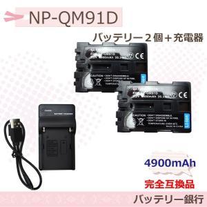 SONY NP-QM91D/FM90大容量完全 互換バッテリー4900mah(グレ−ドAセル使用)2個と対応急速互換USB充電器チャージャーの3点セット|batteryginnkouhkr