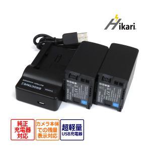 送料無料 Canon キャノン  BP-828 互換バッテリー 2個と 互換USBチャージャー の3点セット 純正品にも対応 XA55 / XF400 / XF405 / VIXIA HF G30 アイビス|batteryginnkouhkr