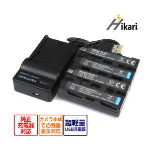 SONY NP-F550互換互換電池2個と互換充電器USB式の3点セットMVC-FD95 / MVC-FD97/MVC-FDR1 / MVC-FDR1E/MVC-FDR3 / MVC-FDR3E|batteryginnkouhkr