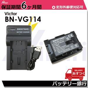 送料無料≪あすつく対応≫ BN-VG114 互換バッテリー&USB充電器のセット コンセント充電用ACアダプター付き (a1)GZ-MG980、GZ-HD620、GZ-HM350、GZ-HM450|batteryginnkouhkr