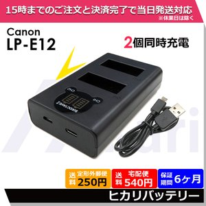 キヤノン LP-E12 互換デュアル USB 充電器 ミラーレス一眼 CANON EOS Kiss X7 / EOS M/EOS M2 / EOS M100 / EOS Kiss M/PowerShot SX70 HS|batteryginnkouhkr
