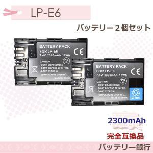 2個セットCanon LP-E6 LP-E6N 互換バッテリーEOS 7D MarkII/EOS 70D/EOS 60Da カメラ対応 2300mAh