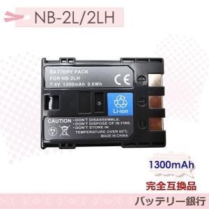 キャノンCanon NB-2LH 互換リチウムイオンバッテリ...