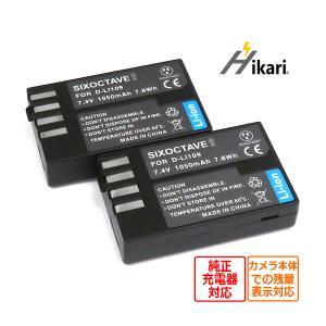 2個セット PENTAX ペンタックス D-LI109 完全互換バッテリー K-r/K-30 / K-50 / K-70 / K-S1 / K-S2 / KP/D-BG7 純正充電器で充電可能 残量表示可能 batteryginnkouhkr