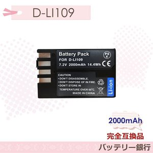 D-LI109 互換バッテリー PENTAX D-LI109 互換大容量バッテリーペンタックス デジタル一眼レフカメラ K-r/ K-30/ K-50/ K-S1/ K-S2 対応 batteryginnkouhkr