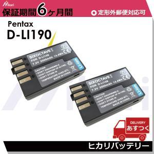D-LI109 互換バッテリー2個セットPENTAX 互換バッテリー ペンタックス デジタル一眼レフカメラ K-r/ K-30/ K-50/ K-S1/ K-S2互換大容量バッテリー batteryginnkouhkr