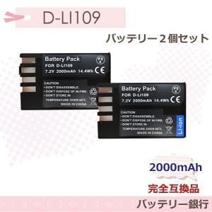 D-LI109 PENTAX 互換バッテリー2個セット D-LI109/Li-Ion/ 2000mAh互換バッテリー /Pentax K-r/ K-30/ K-50/ K-S1/ K-S2対応 batteryginnkouhkr