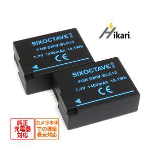 Panasonic パナソニック DMW-BLC12 互換バッテリー 2個セット DMW-BLC12E / DMW-BLC12GK / DMW-BLC12PP / BP-51 ルミックス 電池パック|batteryginnkouhkr