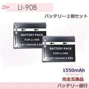 LI-90B 2個セットOLYMPUS /1550mAh/3.6V/リチウムイオン充電池互換品|batteryginnkouhkr
