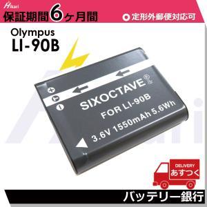 LI-90B オリンパス 互換バッテリー STYLUS XZ-2/Tough TG-1 カメラ対応|batteryginnkouhkr