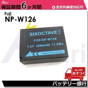 富士フィルム NP-W126互換バッテリー/X-M1/X-Pro1/X-E2/X-A1/純正の充電器で充電可能X-A3 X-A10 X-A2 X-T2 バッテリ batteryginnkouhkr