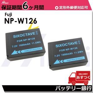 「2個セット」富士フィルム NP-W126互換バッテリー/X-M1/X-Pro1/X-E2/X-A1/純正の充電器で充電可能X-A3 X-A10 X-A2 X-T2 batteryginnkouhkr