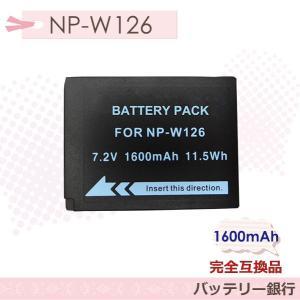 X-E3 富士フィルム NP-W126互換バッテリー/ X-A1/ X-E2 / X-T1 X-A2 X-T2 X-T10 X-T20 X-E2S X-Pro2 X100F 充電式バッテリ batteryginnkouhkr