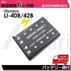 Olympus CAMEDIA X-600.μ710,720のLI-42B対応バッテリー/Camedia X-600 D-630 Zoom/FE-150 FE-150Zoom FE-160 FE-190|batteryginnkouhkr