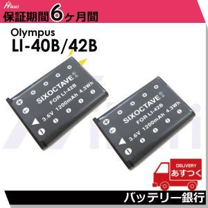 2個セット Olympus CAMEDIA X-600.μ710,720のLI-42B対応バッテリー/Camedia X-600 D-630 Zoom|batteryginnkouhkr