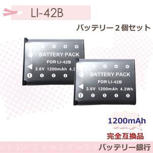 2個セットOLYMPUS LI-40B/LI-42B 対応バッテリー /3.6V / 1200mAhTG-320 VH-210 等対応/DC83+OLYMPUS LI-40B/LI-42B互換|batteryginnkouhkr