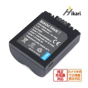 DMW-BMA7 互換バッテリー1400mAh /Panasonic :LUMIX DMC-FZ50,LUMIX DMC-FZ30/LUMIX DMC-FZ7, LUMIX DMC-FZ8