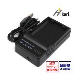 Nikon ニコン MH-24 / EN-EL14 互換USB充電器 純正バッテリーも充電可能 EN...