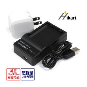 ★コンセント充電可能★ Nikon ニコン EN-EL14 / MH-24a 互換USBチャージャー...