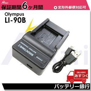 OLYMPUS LI-50B/LI-90B 対応急速互換充電器USBチャージャー UC-50/UC-90   XZ-2/ SH-60/ SH-50/TG-2 Tough /TG-1|batteryginnkouhkr
