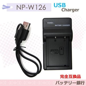 FUJIFILM NP-W126急速互換USB充電器BC-W126 HS30EXR/ HS50EXR/ X-Pro1/ X-E1/ X-M1/X-A1/X-E2 X-E3 X-H1 batteryginnkouhkr
