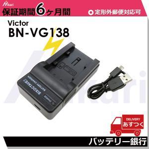 Victor Everioカメラ用USB充電器BN-VG107/BN-VG108/BN-VG114/BN-VG121/BN-VG129/BN-VG138ジャパネットたかたエブリオ GZ-E117