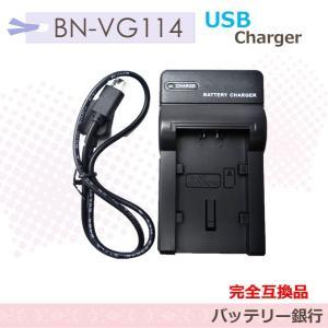 日本 ビクター互換USB充電器 Everioカメラ用BN-VG107/BN-VG108/BN-VG114/エブリオ GZ-E117対応|batteryginnkouhkr