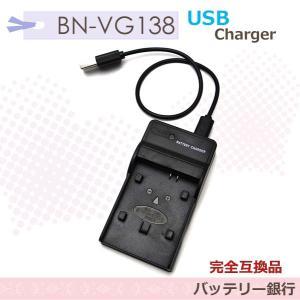 互換USB充電器 /対応カメラ VICTOR  BN-VG107/BN-VG108/BN-VG138バッテリー充電用