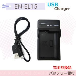 バッテリーチャージャー/急速互換USB型/Nikon ニコン MH-25  カメラ バッテリー チャ...