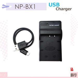 SONY ソニーサイバーショット HDR-AS200V/ HDR-AS100VR/カメラ対応互換急速USB充電器チャージャーBC-TRX NP-BX1 カメラバッテリー対応|batteryginnkouhkr