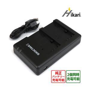 ★コンセント充電可能★電池2個まで同時充電可能 USB充電器デュアルチャネルSONY NP-FV100/NP-FV70/NP-FV60/NP-FV50/NP-FH100 対応互換充電器 BC-TRV (a1)
