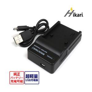 NP-FV70A / NP-FV100A / NP-FV100 対応 Sony ソニー 互換USBチ...