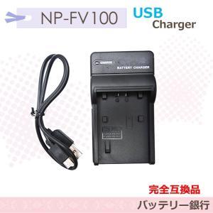 SONY NP-FP90/NP-FP70/NP-FP71/NP-FP60NP-FP50 対応互換充電器 BC-TRV NEX-VG10/HXR-MC1/HXR-NX70J