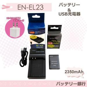 完全互換バッテリーNikon COOLPIX P600 カメラのEN-EL23と MH-67P 互換充電器の2点セット