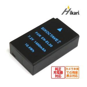 Nikon ニコン EN-EL20a / EN-EL20 互換バッテリー 1個 残量表示対応  Ni...