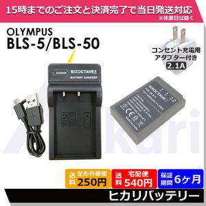 ●対応バッテリー:OLYMPUSバッテリー: BLS-1/BLS-5/BLS-50。<br&g...