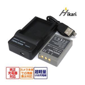 OLYMPUS PEN Lite E-PL3 E-PL1s PEN mini E-PM1 完全互換バッテリーーパック BLS-5/BLS-50と急速互換USBチャージャーBCS-1Stylus 1s|batteryginnkouhkr